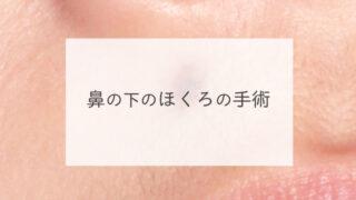 鼻の下のほくろの手術