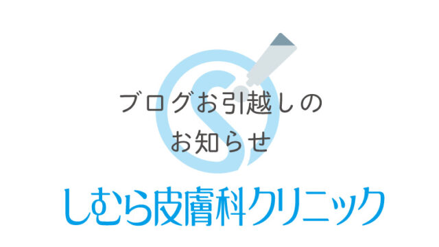 ブログお引越しのお知らせ