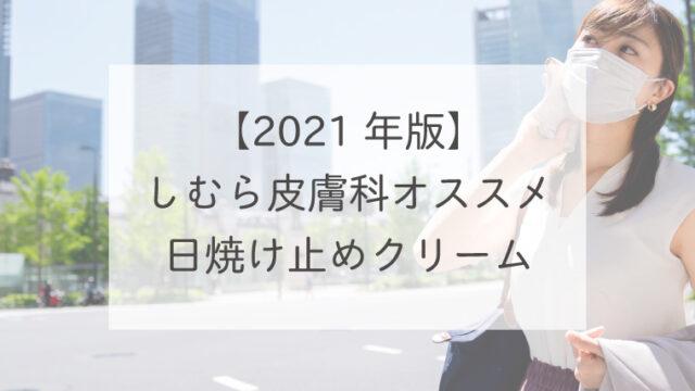 【2021年版】しむら皮膚科オススメ日焼け止めクリーム